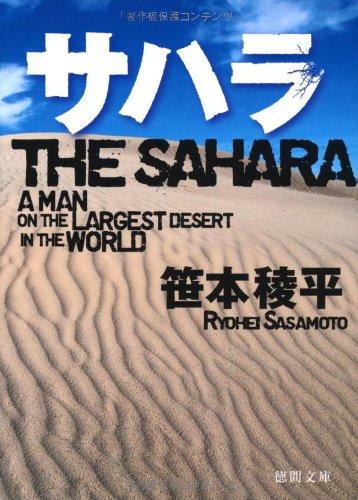 サハラ (徳間文庫)の詳細を見る