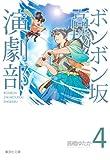 ボンボン坂高校演劇部  4 (集英社文庫―コミック版) (集英社文庫 た 76-4)