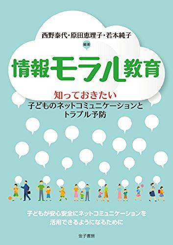 情報モラル教育: 知っておきたい子どものネットコミュニケーションとトラブル予防
