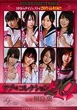 ラブ×2コレクション20 オーロラプロジェクト・アネックス [DVD]