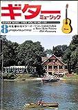 ギターミュージック 1982年8月号 特集:新堀ギターオーケストラ結成25周年