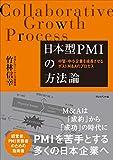 日本型PMIの方法論——中堅・中小企業を成長させるポストM&Aのプロセス