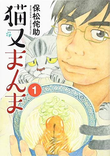 猫又まんま(1) (モーニング KC)