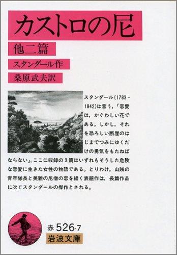 カストロの尼―他二篇 (岩波文庫 赤 526-7)の詳細を見る