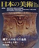 縄文人の祈りの道具 日本の美術 第515号 (515)
