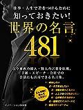 仕事・人生で差をつけるために知っておきたい!世界の名言 481【スマートブック電子書籍】SMART BOOK