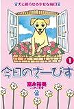 今日のさーびす(1) (デザートコミックス)