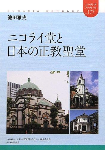 ニコライ堂と日本の正教聖堂 (ユーラシア・ブックレット)