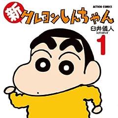 新クレヨンしんちゃん : 1 (アクションコミックス)