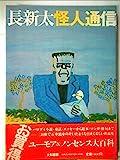 長新太怪人通信 (1981年) 画像