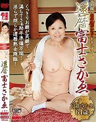 還暦 富士さかゑ (NYKD-37) [DVD]