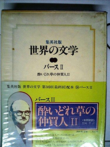 世界の文学〈36〉バース (1979年)酔いどれ草の仲買人2の詳細を見る