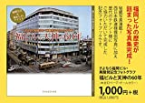~さよなら福岡ビル・再開発記念フォトグラフ~ 福ビルと天神の60年 画像