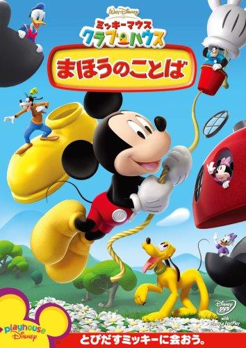 ミッキーマウス クラブハウス/まほうのことば [DVD]の詳細を見る