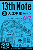 13th Note (3) ホームタウンと20ドル<「13th Note」シリーズ> (カドカワ・ミニッツブック)