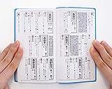 漢字の使い分け辞典 (ことば選び辞典) 画像