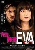 エヴァ[DVD]