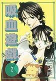 吸血遊戯 (ヴァンパイア・ゲーム) (7) (ウィングス・コミックス)