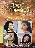 アイドル黄金伝説 スーパーコレクションI[BWD-1244][DVD]