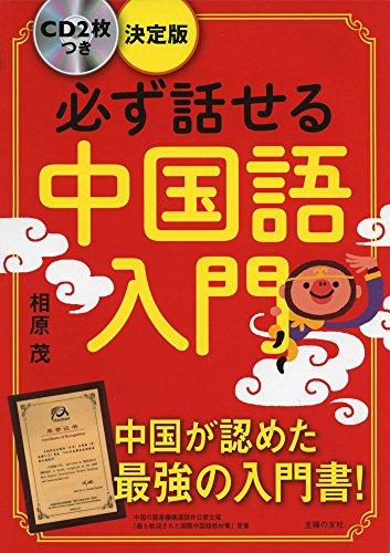 【これからスタート】簡単に話せて分かりやすい!中国語のテキストを教えて!