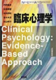 臨床心理学 (New Liberal Arts Selection) 画像