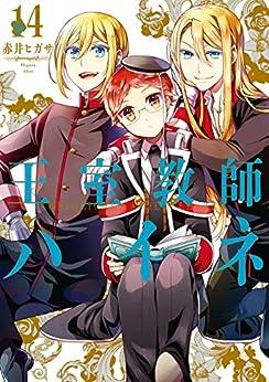 [赤井ヒガサ]の王室教師ハイネ 14巻 (デジタル版Gファンタジーコミックス)