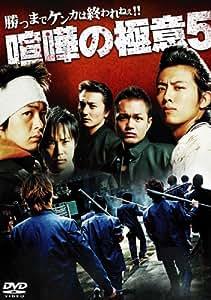 喧嘩の極意5 [DVD]