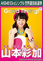 【山本彩加】 公式生写真 AKB48 Teacher Teacher 劇場盤特典