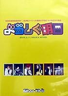 よろしく明日-2008.2.11 OSAKA MUSE- [DVD](在庫あり。)