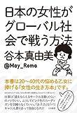 日本の女性がグローバル社会で戦う方法