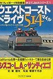 ウエストコースト・ドライヴ514マイル (プレイボーイ写真文庫―旅立てJackシリーズ)