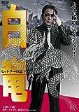 白竜~ヒットラーの息子~ [DVD]