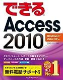 できるAccess 2010 Windows 7/Vista/XP対応 できるシリーズ