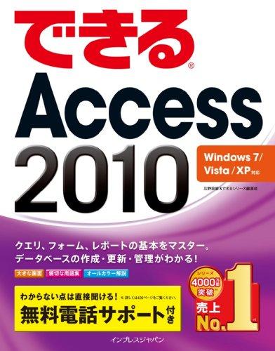 できるAccess 2010 Windows 7/Vista/XP対応 できるシリーズの詳細を見る