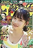 週刊少年サンデー 2019年 9/25 号 [雑誌]