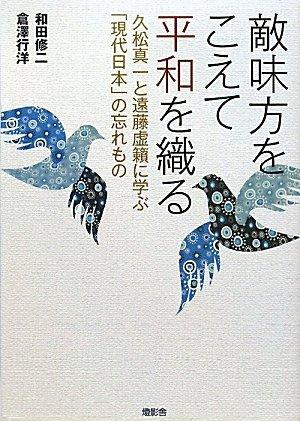 敵味方をこえて平和を織る―久松真一と遠藤虚籟に学ぶ「現代日本」の忘れもの