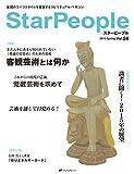 スターピープル―覚醒のライフスタイルを提案するスピリチュアル・マガジン Vol.54(StarPeople 2015 Spring)