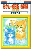 みかん・絵日記特別編 (1) (花とゆめCOMICS)