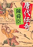 ものがたり 唐代伝奇 (中公文庫)