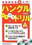 韓国語会話超入門!ハングルペラペラドリル (基礎から学ぶ語学シリーズ)