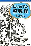はじめての整数論 (バウンダリー叢書)