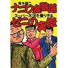 ナニワ金融道 スーパー不況を乗りきるゼニの実学 (講談社+α文庫)