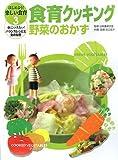 食育クッキング 野菜のおかず (はじめよう!楽しい食育―身につけたい!バランスレシピと食の知恵) 画像