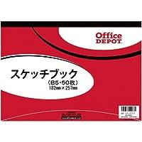 オフィスデポオリジナル スケッチブックB5 1冊(50枚)