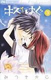 キス/はぐ 3 (フラワーコミックス)