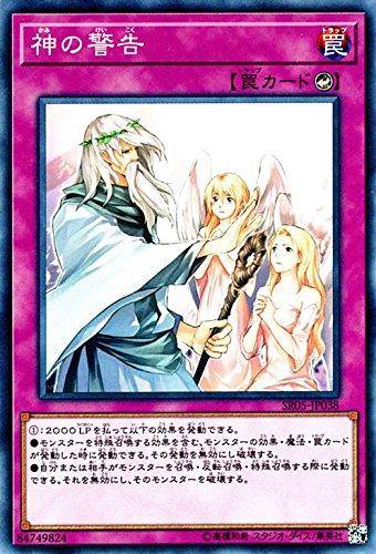 遊戯王/神の警告(ノーマル)/ストラクチャーデッキR 神光の波動