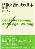 法律文書作成の基本 第2版 画像