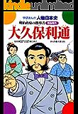 学研まんが人物日本史 大久保利通 明治政府の指導者