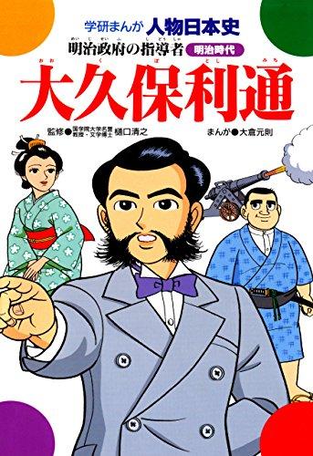 学研まんが人物日本史 大久保利通 明治政府の指導者 【Kindle版】