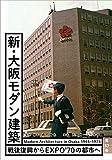 新・大阪モダン建築 -戦後復興からEXPO`70の都市へ-